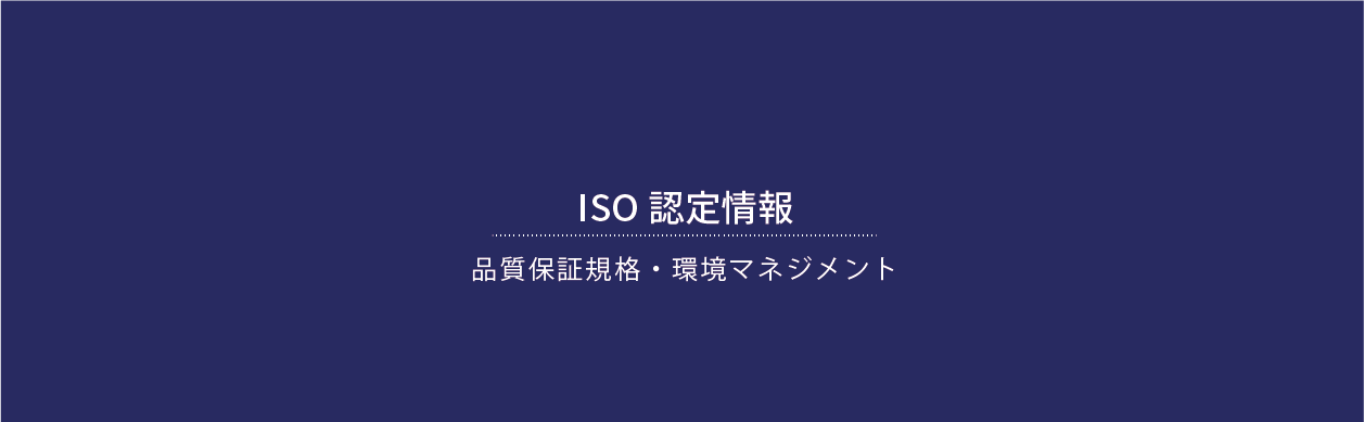 ISO認定情報